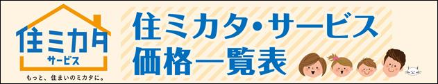 住ミカタ・サービス価格一覧表
