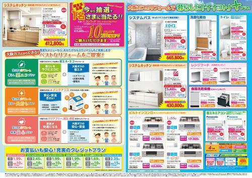 201709_toto_sakai_2.jpg