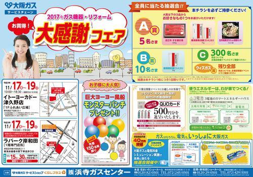 201711_itoyokado_tsukuno_kishiwada_lapark_1.jpg