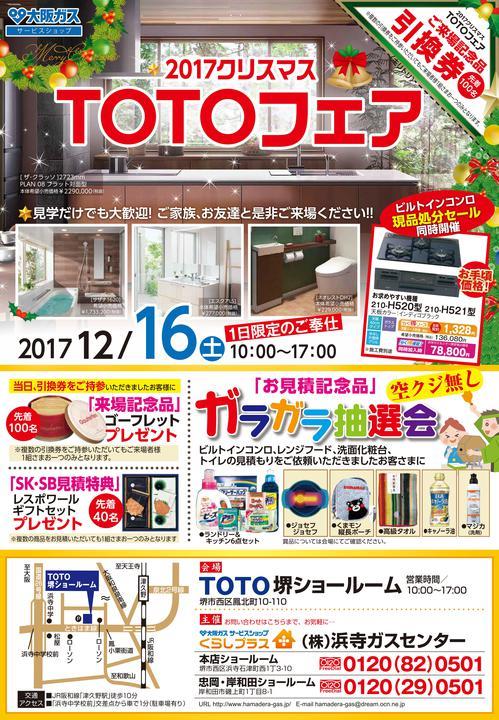 201712_toto_1.jpg