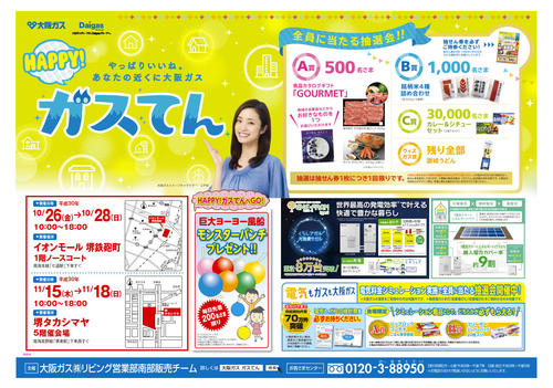 201810_aeon_sakai_201811_sakai_takashimaya_1.jpg