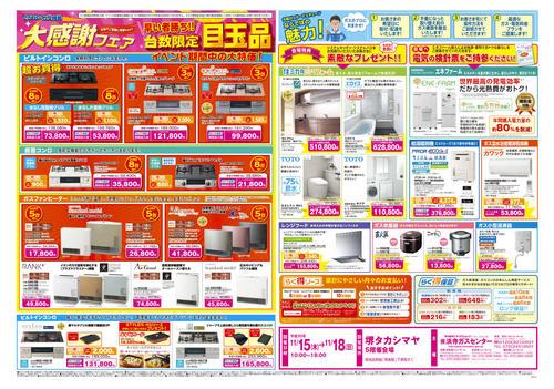 201811_sakai_takashimaya_2.jpg
