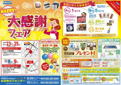 201811_kishiwada_lapark_201812_itoyokado_tsukuno_1.jpgのサムネイル画像