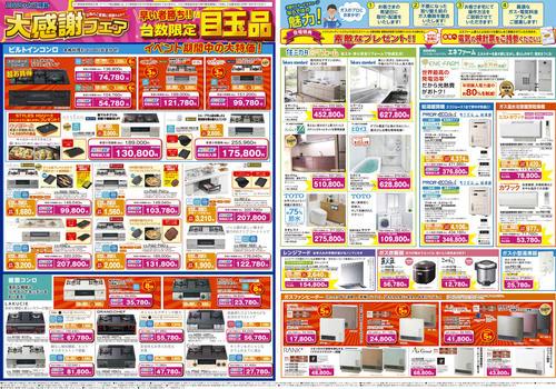 201811_kishiwada_lapark_201812_itoyokado_tsukuno_2.jpgのサムネイル画像