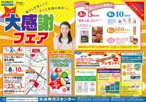 201911_itoyokado_tsukuno_kishiwada_lapark_tadaoka_kishiwada_showroom_1.jpg