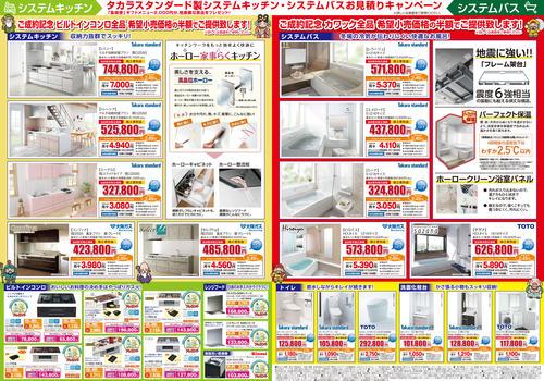 202102_takara_2.jpg