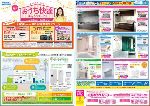 202104_06_ouchikaiteki-cp_1.jpg