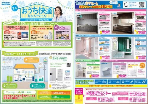 202107_09_ouchikaiteki-cp_1.jpg
