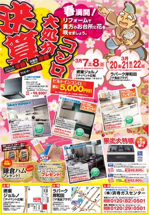 201503_sakaihigashi_giorno_lapark_kishiwada_1.jpg