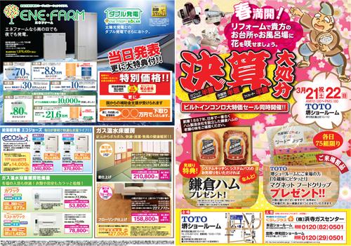 201503_toto_sakai_1.jpg