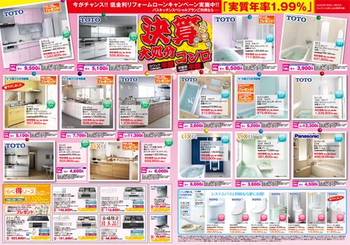 201503_toto_sakai_2.jpg
